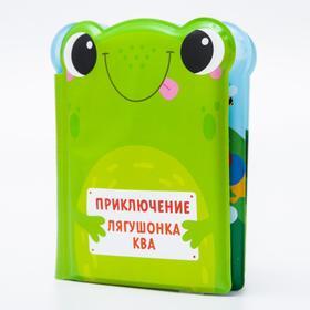 Развивающая книжка для игры в ванной «Приключения лягушонка Ква»