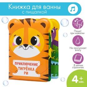 Развивающая книжка для игры в ванной «Приключения тигрёнка Ри»