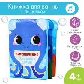 Развивающая книжка для игры в ванной «Приключения осьминога Сэма»
