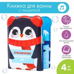 Развивающая книжка для игры в ванной «Приключения пингвинёнка По»