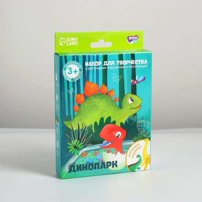 Набор для творчества Динопарк с растущими игрушками
