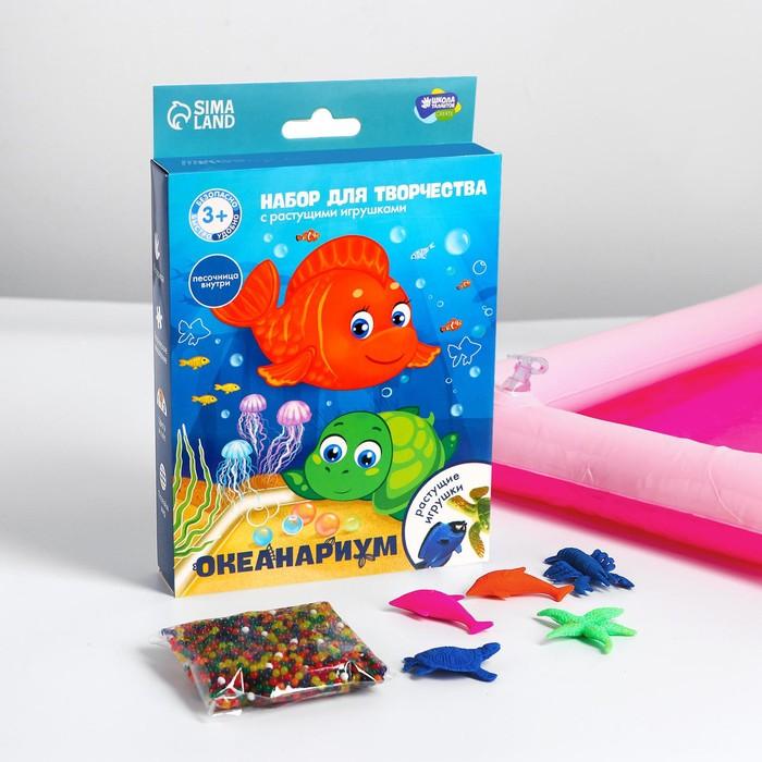 Набор для творчества Океанариум с растущими игрушками