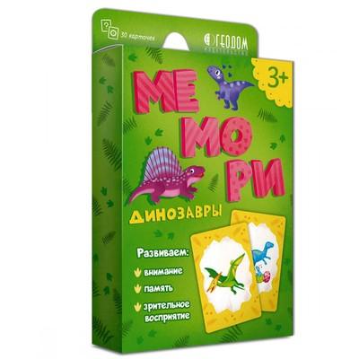 Карточная игра «Мемори для малышей. Динозавры», 30 карточек, 8х12 см - Фото 1