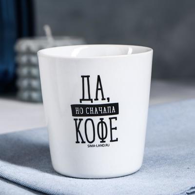 "Стакан керамика ""Да, но сначала кофе"" 210 мл"