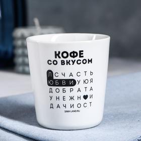 """Стакан керамика """"Ребус"""" 210 мл"""
