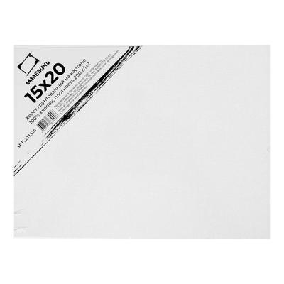 Холст на картоне 15 х 20 см, 3 мм, хлопок 100%, акриловый грунт, мелкозернистый, «Малевичъ» - Фото 1