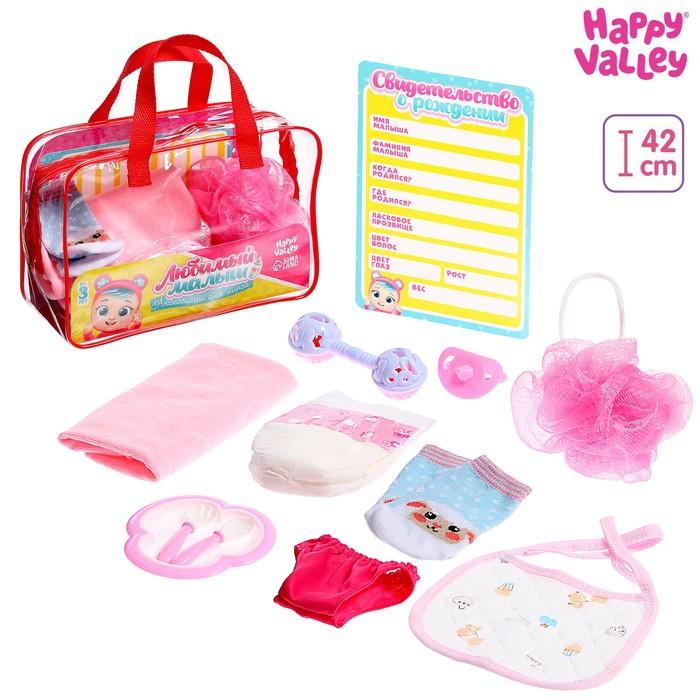 Аксессуары для пупса в сумочке «Любимый малыш» мишка