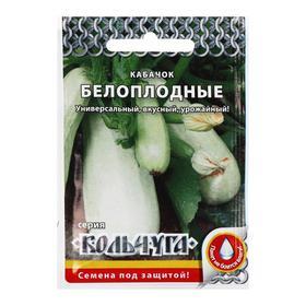 """Семена Кабачок """"Белоплодные"""", серия Кольчуга NEW, 1.5 г"""