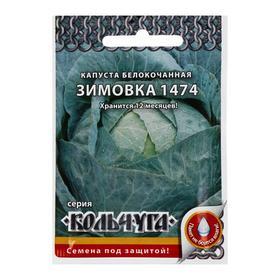 """Семена Капуста белокочанная,  """"Зимовка 1474"""",  серия Кольчуга NEW, 0.5 г"""