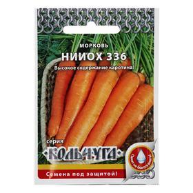 """Семена Морковь """"НИИОХ 336 """", серия Кольчуга NEW, 2 г"""
