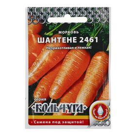 """Семена Морковь """"Шантенэ 2461"""", серия Кольчуга NEW, 2 г"""