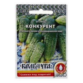 "Семена Огурец ""Конкурент"", серия Кольчуга NEW, 0,5 г"