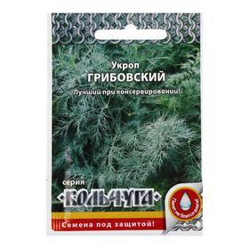 """Семена Укроп """"Грибовский"""", серия Кольчуга NEW, 2 г"""