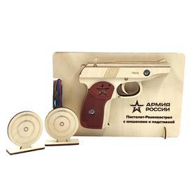Резинкострел в сборе «Пистолет ПМ мишени, подставка»