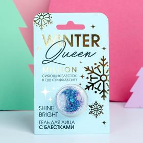 Глиттер для лица и тела 'Winter Queen' Ош