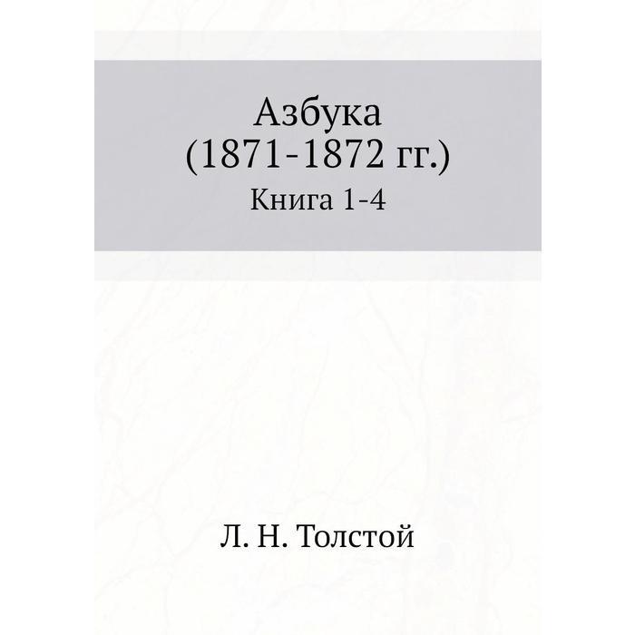Азбука (1871 - 1872 гг.) Книга 1-4