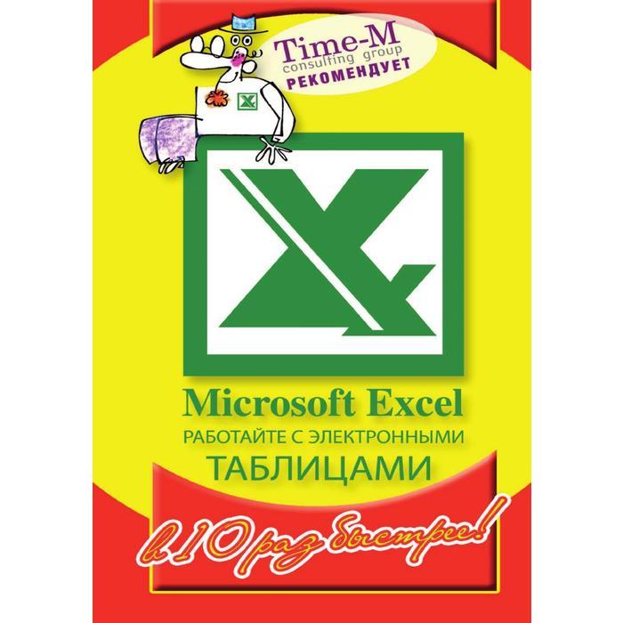 Microsoft ExcelРаботайте с электронными таблицам в 10 раз быстрее. А. Горбачев, Д. Котлеев