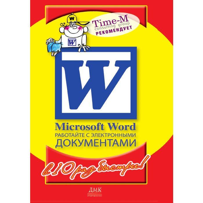 Microsoft WordРаботайте с электронными документами в 10 раз быстрее! А. Горбачев, Д. Котлеев