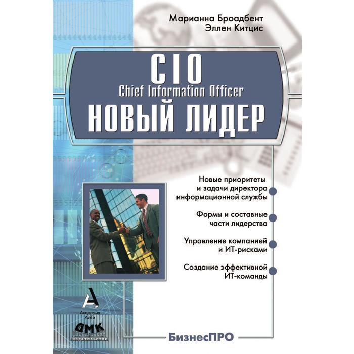 CIO новый лидерПостановка задач и достижение целей. М. Броадбент, Э. Китцис
