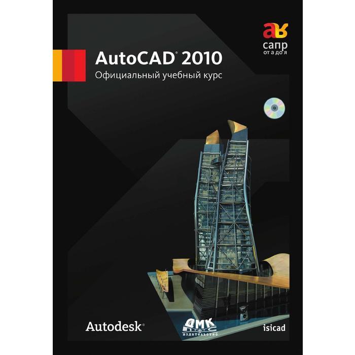 AutoCAD 2010. Официальный учебный курс