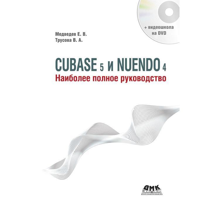 Cubase 5 и Nuendo 4. Наиболее полное руководство. Е. В. Медведев, В. А. Трусова
