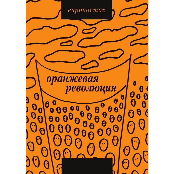 «Оранжевая революция»Украинская версия: Сборник
