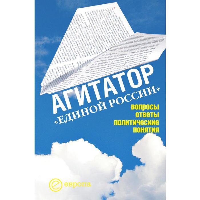 Агитатор «Единой России». Вопросы, ответы, политические понятия