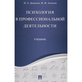 Психология в профессиональной деятельности. Учебник. Давыдов Н., Аминов И.