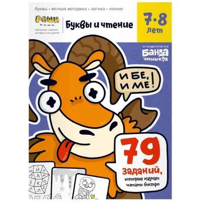Буквы и чтение. Часть 3. 7-8 лет. Пархоменко С.В. - Фото 1
