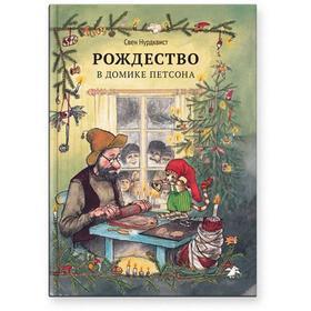 Рождество в домике Петсона. Нурдквист С.