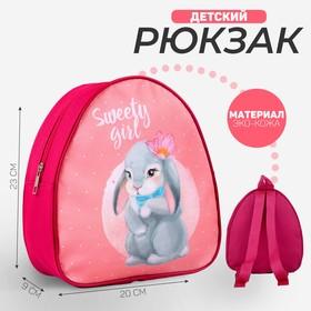 Рюкзак детский Sweety girl, 23х20,5 см Ош