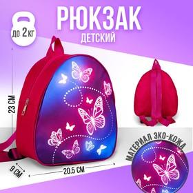 Рюкзак детский Beautuful butterfly, 23х20,5 см Ош