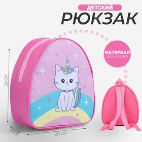 Рюкзак детский Kitty unicorn, 23х20,5 см Ош