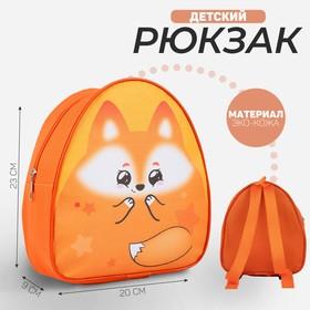 Рюкзак детский «Лиса», 23х20,5 см Ош
