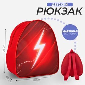 Рюкзак детский «Молния», 23х20,5 см Ош