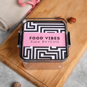 """Контейнер для хранения продуктов """"FOOD VIBES"""", 460 мл"""