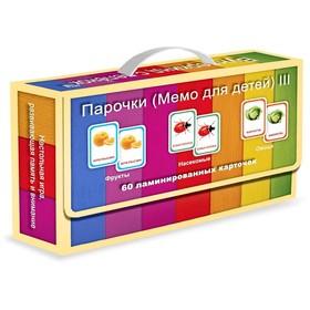 Подарочный набор Парочки «Мемо для детей III»