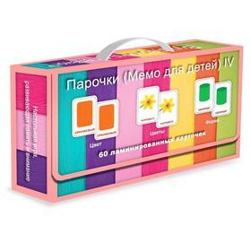 Подарочный набор Парочки «Мемо для детей IV»