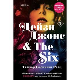 Дейзи Джонс & The Six. Рейд Т. Дж.