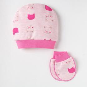 Комплект (шапочка, царапки), цвет розовый, рост 50-56 см Ош