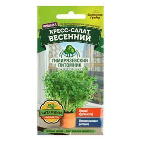 """Семена Салат кресс-салат """"Весенний"""", 1 г"""