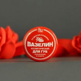 """Вазелин косметический для губ """"Увлажнение и защита"""" со вкусом клубники, 10 г"""