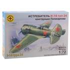 Сборная модель «Самолёт И-16 тип 24»