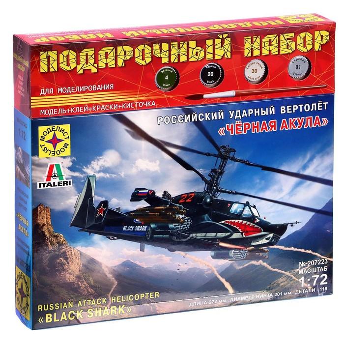 """Сборная модель """"Российский ударный вертолёт """"Чёрная акула"""""""