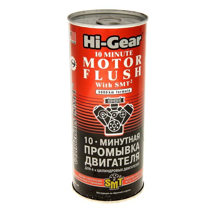 Промывка двигателя HI-GEAR 10 мин с SMT2, 444 мл