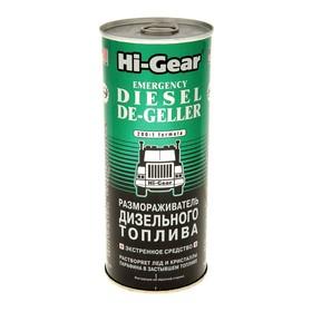 Размораживатель дизельного топлива HI-GEAR на 90 л, 444 мл Ош