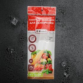 Пакеты для заморозки, с защёлкой, 25 × 30 см, 35 мкм, 25 шт Ош