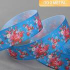 Лента репсовая «Цветы», 25 мм, 2 ± 0,1 м, цвет синий