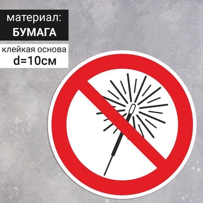 """Знак D-100мм """"Запрещается использовать бенгальские огни"""", самоклеющийся (бумага)"""