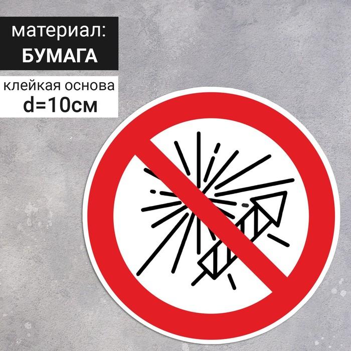 """Знак D-100мм """"Запрещается использовать феерверки"""", самоклеющийся (бумага)"""